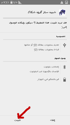 تحميل لعبة بيس pes 2013 psp على الاندرويد بصيغة | pes 2013 ps1 android