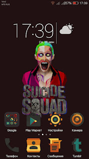 Theme SUICIDE SQUAD For Huawei Emui