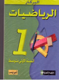 كتاب كتاب البركار الرياضيات سنة أولى متوسط