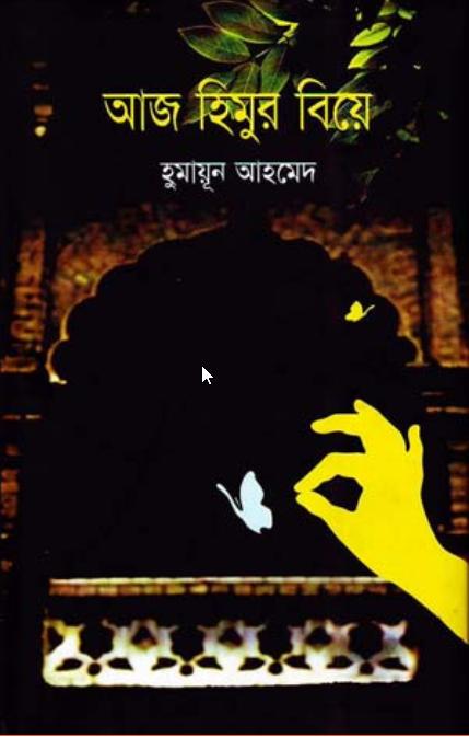 Aaj Himur Biye by Humayun Ahmed