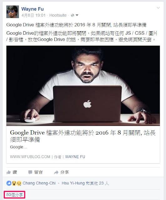 fb-share-traffic-hight-quality-image-Blogger 只要做到這幾件事, 就能輕鬆加強 SEO 搜尋排名