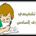 الإطار المرجعي والرائز التشخيصي لمادة اللغة العربية (المستوى السادس)