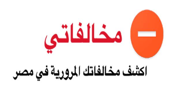 استعلام عن مخالفات المرور رخص القيادة فى مصر - وزارة الداخلية