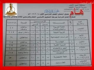 جدول امتحانات الشهادة الاعدادية محافظة البحر الاحمر
