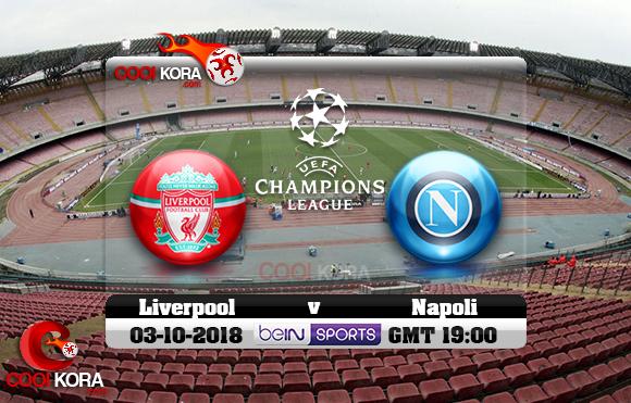 مشاهدة مباراة نابولي وليفربول اليوم 3-10-2018 في دوري أبطال أوروبا