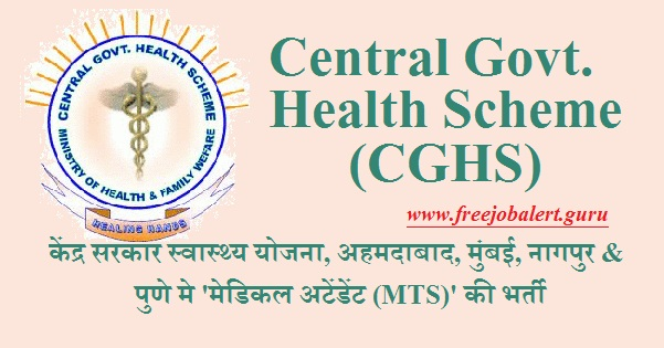 Central Government Health Scheme, CGHS, Medical, Medical Attendant, Medical Recruitment, 10th, Latest Jobs, cghs logo