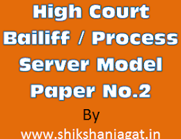 High Court Bailiff Model Paper No.2 By Shikshanjagat