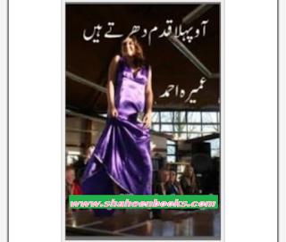 Aao Hum Pehla Qadam Dhrten Hen By Umaira Ahmad