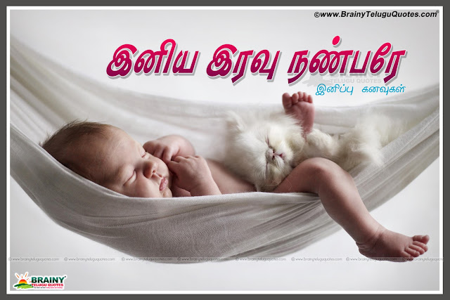 Tami Good Night Wallpapers and Tami Messages quotes greetings online, Popular Tamil Good Night quotes Thoughts and Sayings wallpapers,Tamil Good Night My Friends Quotes, Tamil Good Night Quotes for New Friends&family members,Tamil Good Night SMS with Love Words,True Facts in Tamil Language, Life Quotes in Tamil with Good Night Quotes,Tamil Nice Good Night Greeting with Nice Tamil Inspiring Quotations. Best Tamil Good Night Messages Online. Tamil Good Day Quotes with Good Thoughts in Tamil. Tamil Best Inspiring Good Night Images Online.