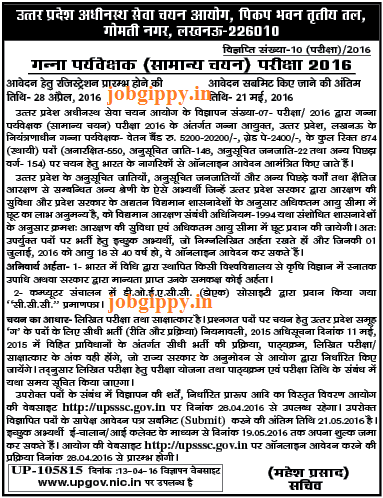 UPSSSC Paryavekshak Recruitment 2016 sugarcane Inspector on computer forms, loan forms, human resources forms, communication forms, online job applications, maintenance forms, online job search, baby forms, online job advertisements, finance forms, work forms, banking forms, online job training,