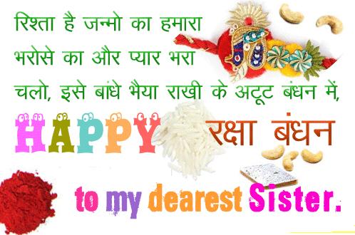 New happy raksha bandhan shayari for brother sister in hindi raksha bandhan hindi shayari for sister altavistaventures Images