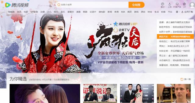 騰訊視頻VPN