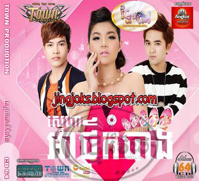 Town CD Vol 64