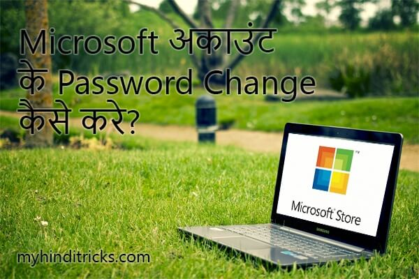 microsoft-outlook-password-change-kaise-kare