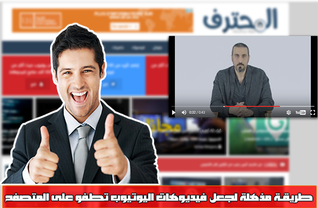 طريقة مذهلة لتشغيل مقاطع الفيديو في اليوتيوب في نوافد مستقلة والتحكم بها كما تشاء