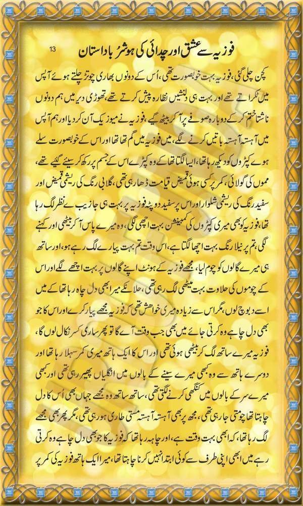 Download Gandi Kahani In Urdu Font Tattoo | Auto Design Tech |Urdu Font Gandi Kahaniyan