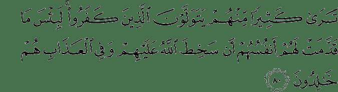 Surat Al-Maidah Ayat 80