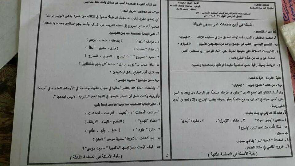 حمل امتحان نصف العام الرسمى فى اللغة العربية محافظة القاهرة الصف الثالث الاعدادى 2017