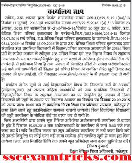 Fatehpur JRT Appointment News