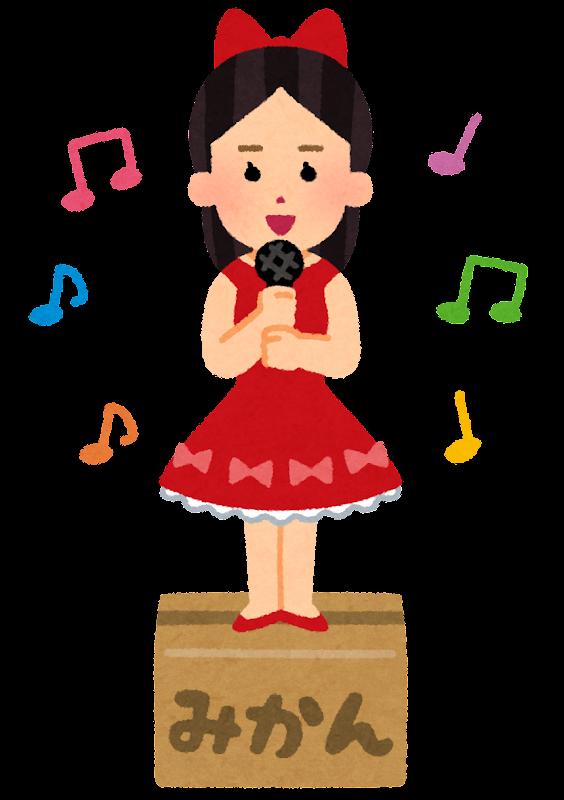 ダンボール箱の上で歌う人のイラスト | かわいいフリー素材集 いらすとや