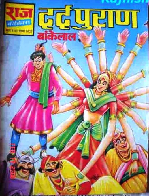 बांकेलाल कॉमिक्स : दर्द पुराण पीडीऍफ़ पुस्तक | Bankelal Comics : Dard Puraan PDF Book In Hindi