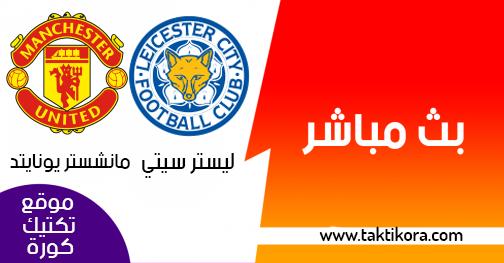 مشاهدة مباراة ليستر سيتي ومانشستر يونايتد بث مباشر لايف 03-02-2019 الدوري الانجليزي