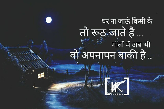 Ik Sharma Quotes - Ghar Na Jaun
