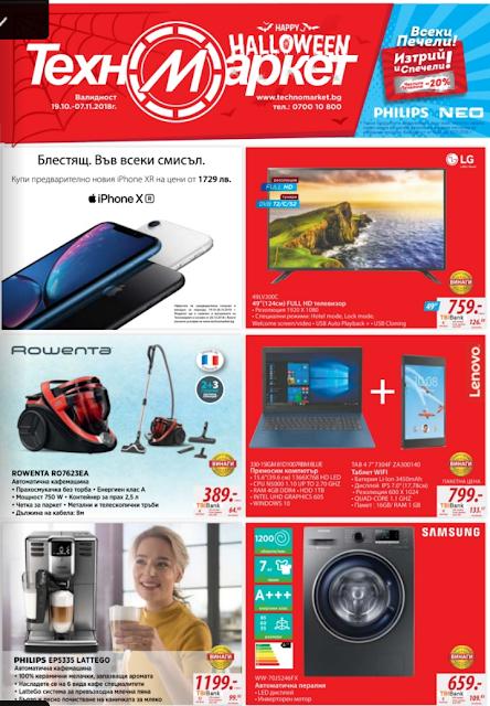 Техномаркет Промоции и Топ Оферти  → Брошура - Каталог от 19.10 - 07.11