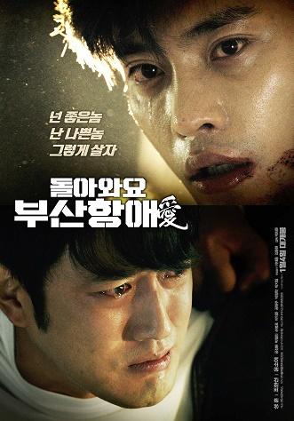 Em Trai Tôi Là Găng Tơ - Brothers in Heaven / Come Back to Busan Port