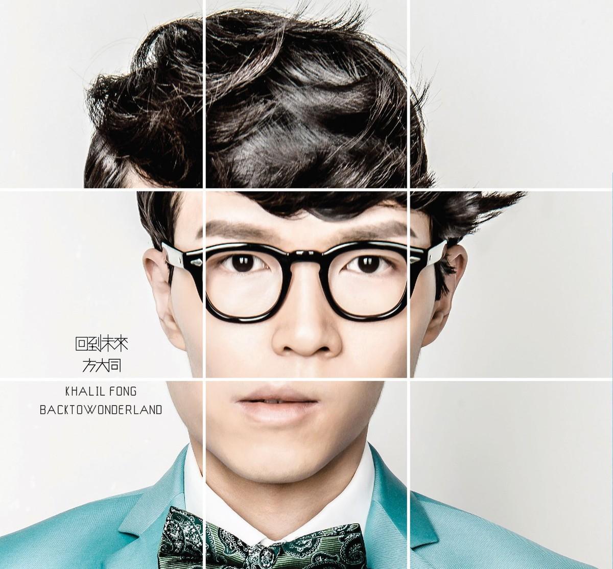 Full Song Mai Wo Dunya Mp3 Download: [ Album ] Khalil Fong