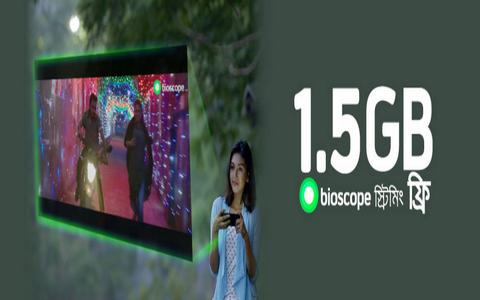 GP Internet get 1 5GB Free Bioscope Streaming! - FoortiTune Com