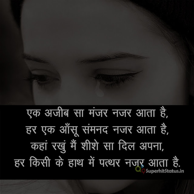 Dowonload Sad Shayari in Hindi image 3