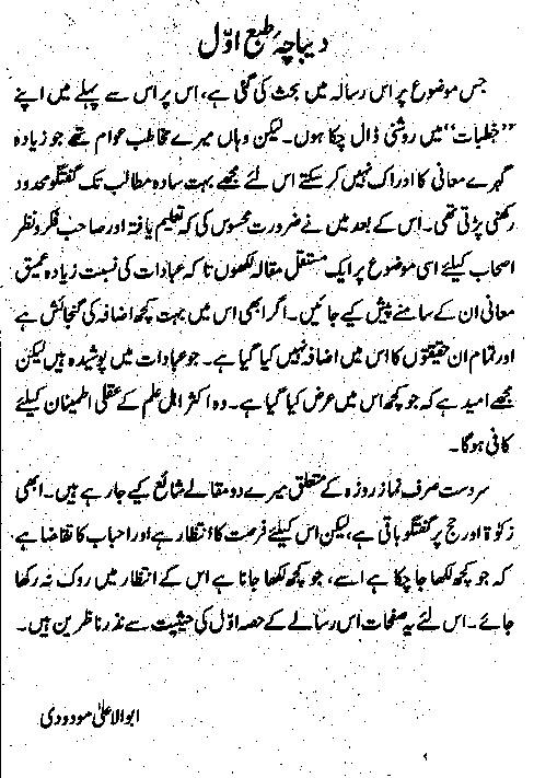 Syed Abul Ala Maudoodi Research Book in Urdu