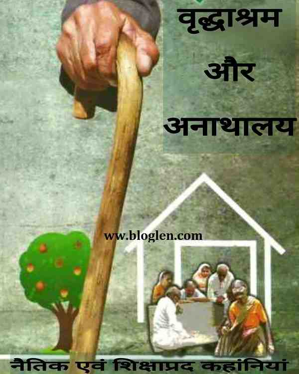 अनाथालय एक सुंदर कहानी - Anathlaya Heart Touching Hindi story