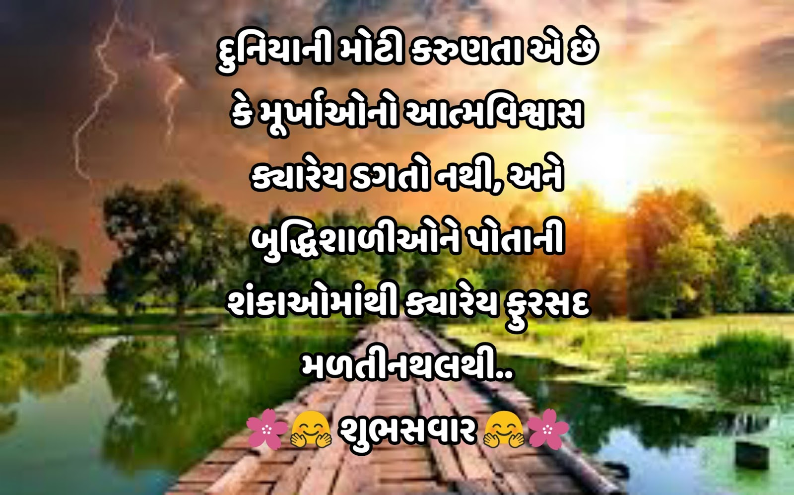 Gujarati good morning shayari