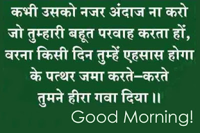 Morning Status In Hindi