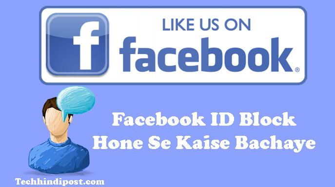 Facebook ID Block Hone Se Kaise Bachaye