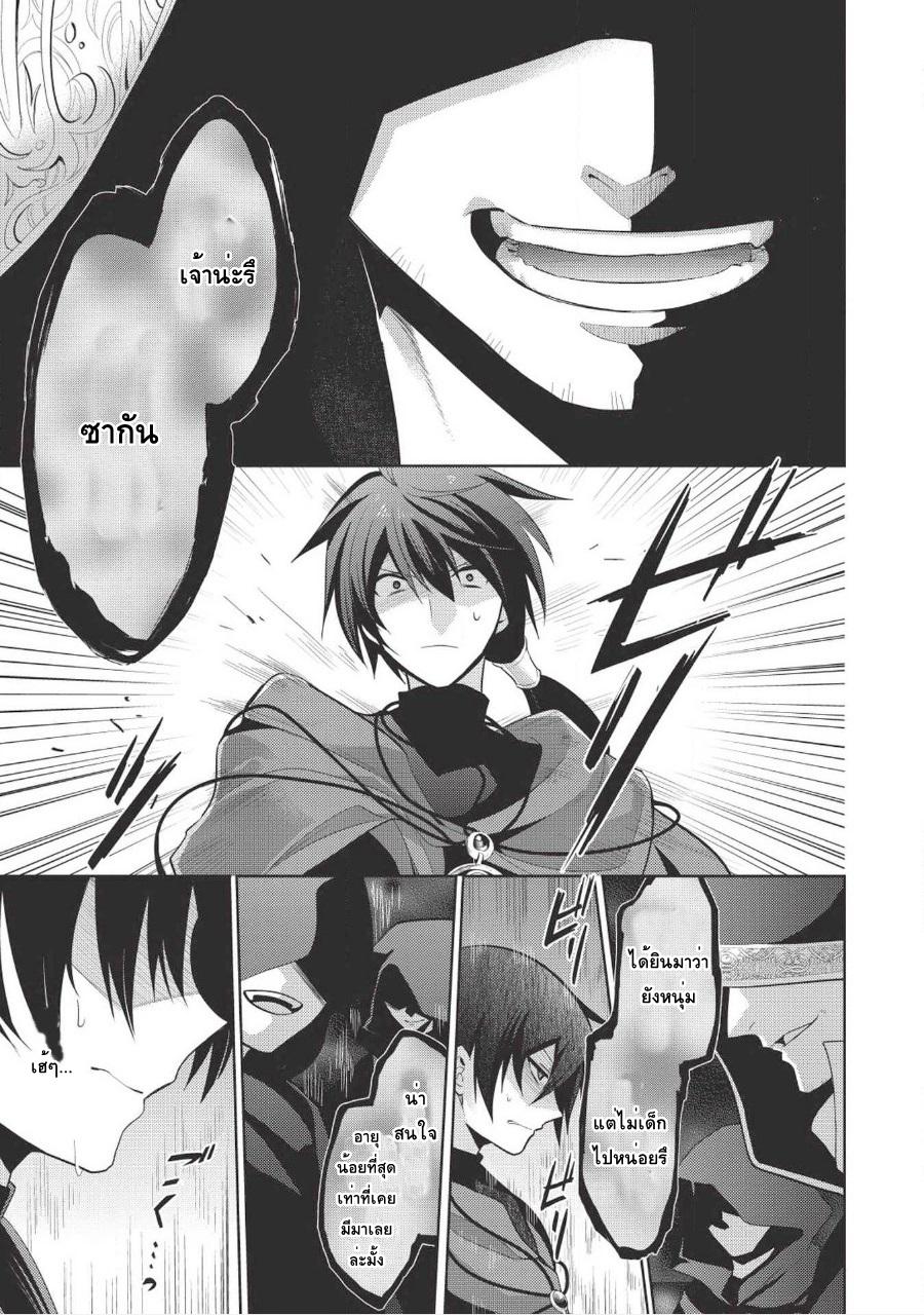 อ่านการ์ตูน Maou no Ore ga Dorei Elf wo Yome ni Shitanda ga Dou Medereba Ii ตอนที่ 9 หน้าที่ 5