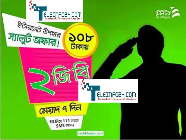 Teletalk 2GB 108 Tk sallute offer 2016