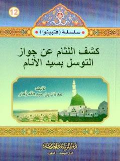 كشف اللثام عن جواز التوسل بسيد الأنام - عدنان بن عبد الله زُهار