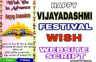 Happy Dussehra Wishing Script Free || Happy Vijayadashmi Festival wish websites 2018 ||in hindi