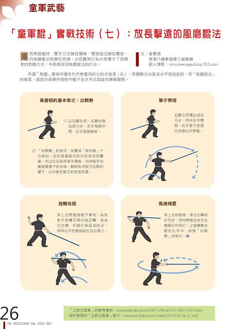 童軍武藝(7):放長擊遠的風磨棍法 [韋雙翎] - 韋雙翎 - 勁定門人──韋雙翎