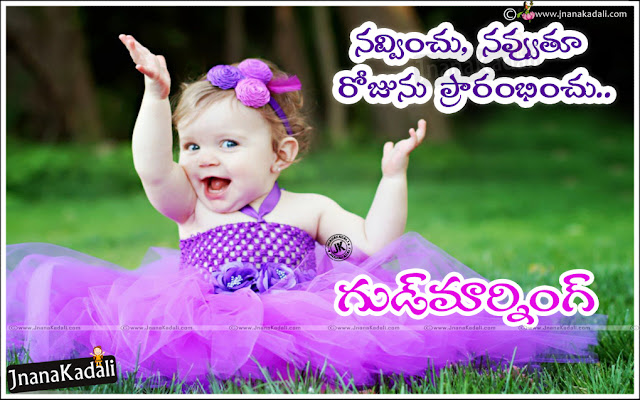 keep Smiling Messages in Telugu, Telugu Smiling Quotes, Telugu Inspirational Good Morning