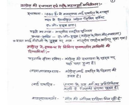 Download Handwritten Modern History Notes in Hindi – Notes PDF