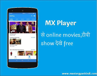 mx player se online video one click se