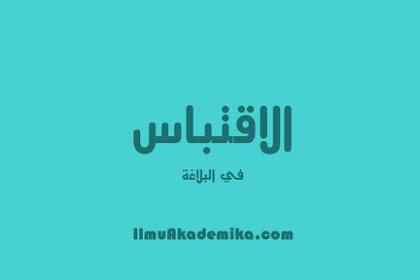 Contoh Iqtibas dalam Balaghah (Pengutipan dari Al-Qur'an dan Hadits)