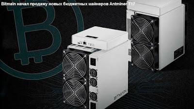 Bitmain начал продажу новых бюджетных майнеров Antminer T17