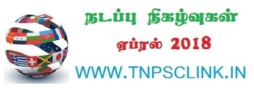 TNPSC Current Affairs April 2018 (Tamil & English) Download as PDF