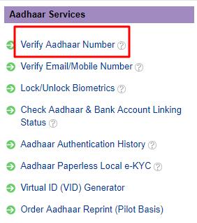 आधार कार्ड Verify कैसे करें