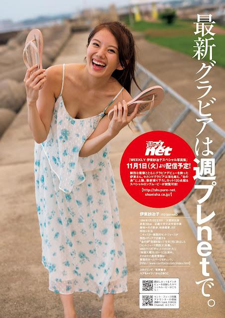 Ito Sayako 伊東紗冶子 Kami Body Season 2